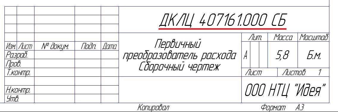 Децимальный номер чертежа