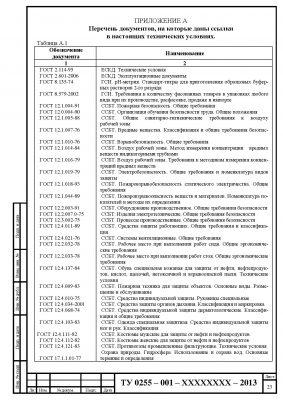 Технические условия на жидкость для розжига стр. 23