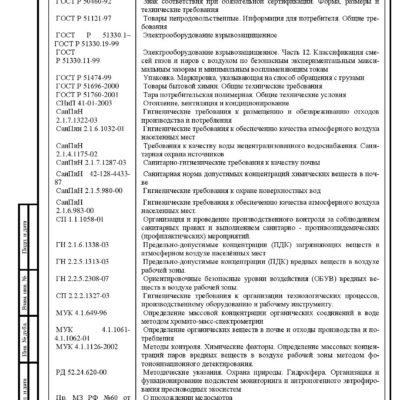 Технические условия на жидкость для розжига стр. 25