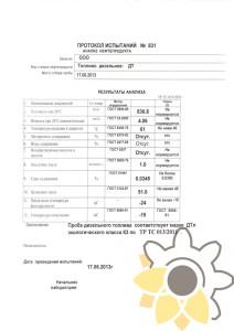 Протокол испытаний дизельного топлива