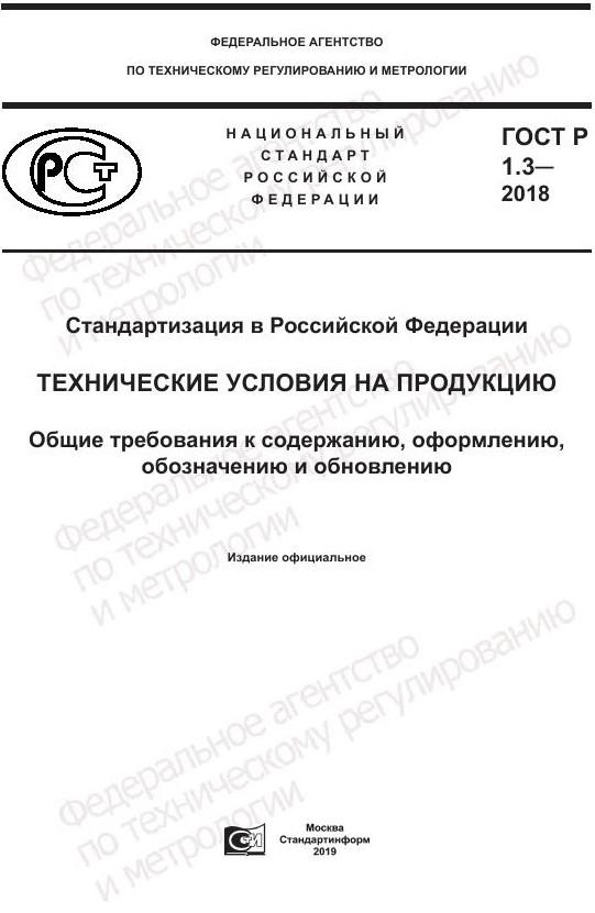 Разработка технических условий по ГОСТ Р 1.3-2018