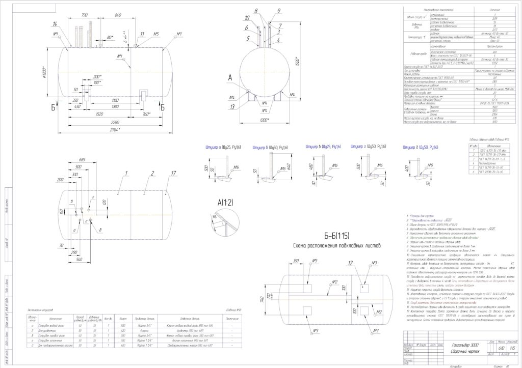 Конструкторская документация на газгольдер