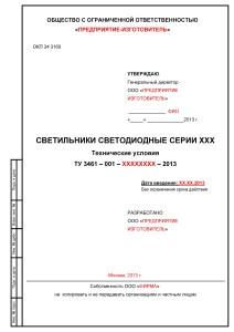 0001_TU_3431-page-001