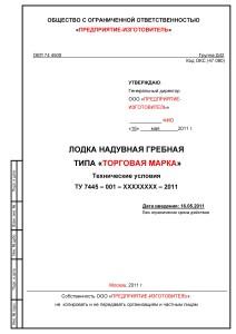0002_TU_7445-page-001