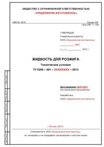 0061_TU_0255-page-001