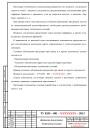 Технические условия на жидкость для розжига стр. 2