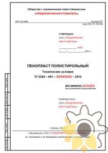 Технические условия на пенопласт полистирольный стр.1