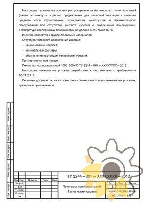 Технические условия на пенопласт полистирольный стр.2