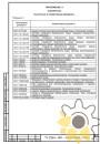 Технические условия на пенопласт полистирольный стр.18