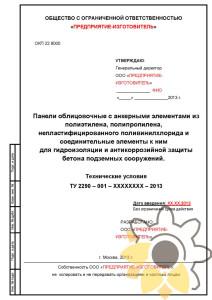 Технические условия на панель облицовочную стр.1