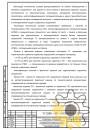 Технические условия на панель облицовочную стр.2