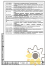 Технические условия на панель облицовочную стр.25