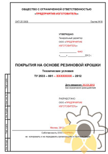Технические условия на покрытия на основе резиновой крошки стр.1