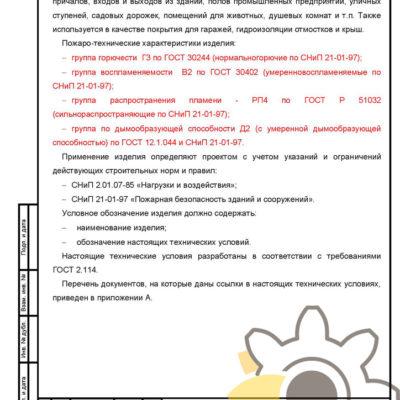 Технические условия на покрытия на основе резиновой крошки стр.2