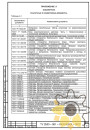 Технические условия на покрытия на основе резиновой крошки стр.21