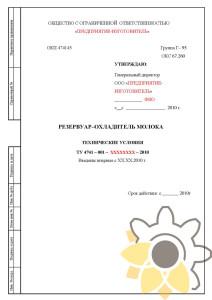 Технические условия на резервуар-охладитель молока стр.1