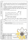 Технические условия на резервуар-охладитель молока стр.2