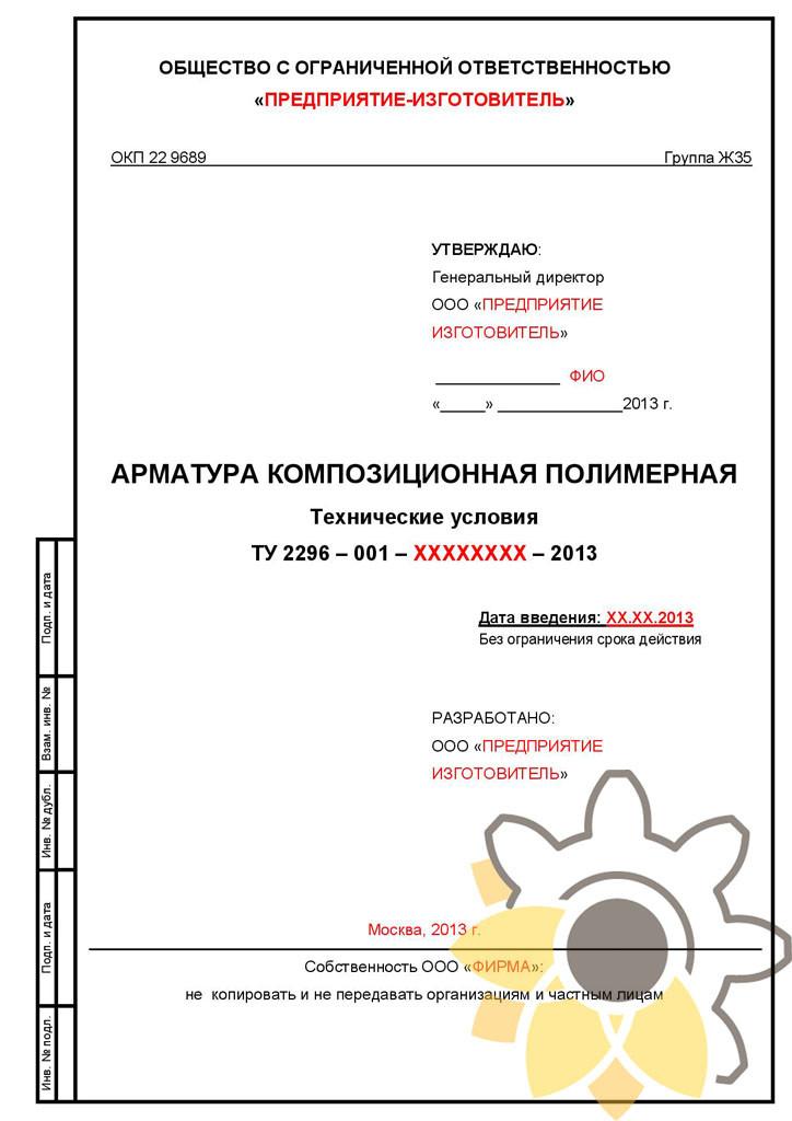 Технические условия на арматуру стеклопластиковую стр.1