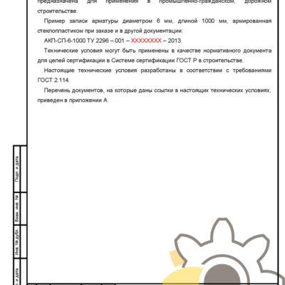 Технические условия на арматуру стеклопластиковую стр.2