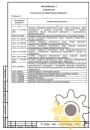 Технические условия на арматуру стеклопластиковую стр.13