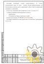 Технические условия на бахилы стр.2