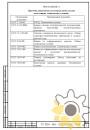 Технические условия на бахилы стр.9