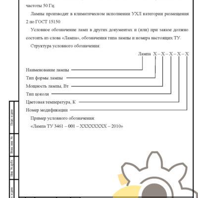 Технические условия на лампы светодиодные стр.2