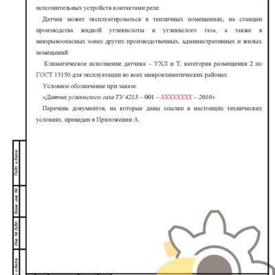 Технические условия на датчики углекислого газа стр.2
