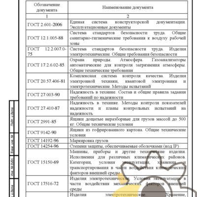 Технические условия на датчики углекислого газа стр.15