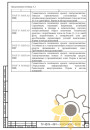 Технические условия на датчики углекислого газа стр.16