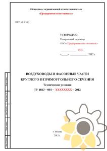 Технические условия на воздуховоды и соединительные детали стр.1