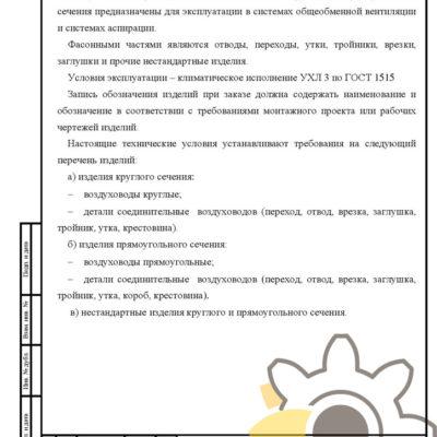 Технические условия на воздуховоды и соединительные детали стр.2