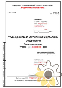 Технические условия на дымоходы стр.1