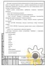 Технические условия на дымоходы стр.2