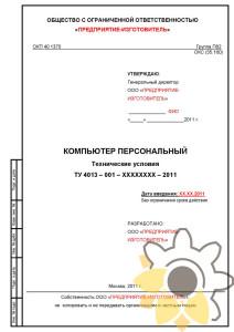 Технические условия на компьютер стр.1