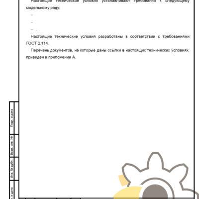 Технические условия на компьютер стр.2