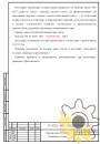 Технические условия на трактор стр.2