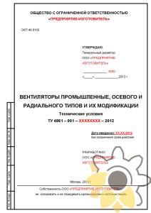 Технические условия на вентилятор стр.1