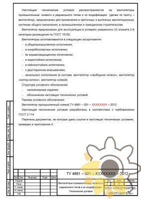 Технические условия на вентилятор стр.2