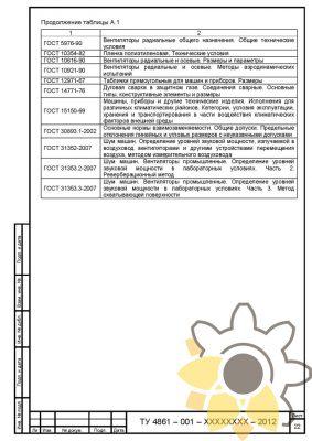 Технические условия на вентилятор стр.22