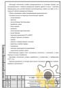 Технические условия на буровую установку стр.2