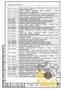 Технические условия на буровую установку стр.38