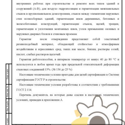 Технические условия на герметик акриловый стр.2