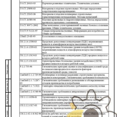 Технические условия на герметик акриловый стр.17