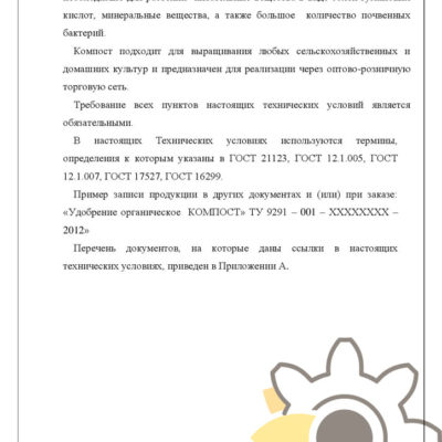 Технические условия на удобрение органическое стр.2