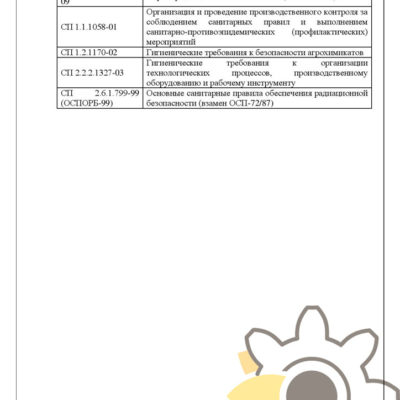 Технические условия на удобрение органическое стр.17