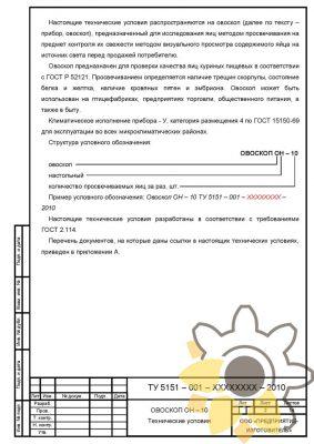 Технические условия на овоскоп стр.2