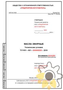 Технические условия на эфирные масла стр.1