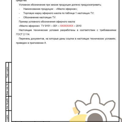 Технические условия на эфирные масла стр.2