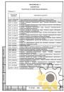 Технические условия на эфирные масла стр.16